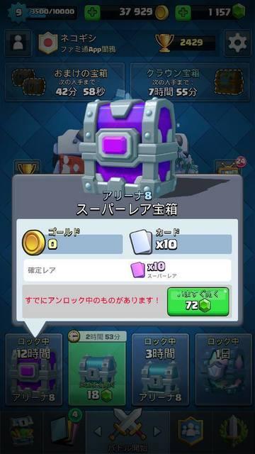 20160927SR宝箱.jpg