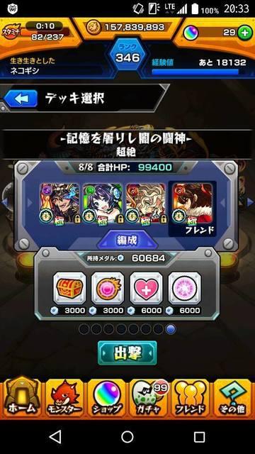 アカシャ初見編成.jpg