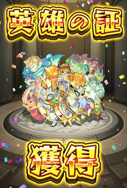 アーサー英雄の証ゲット.jpg